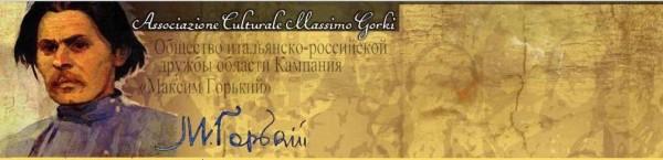 Banner Gorki